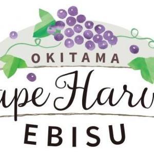 旬のブドウ2000食を無料提供! 恵比寿ガーデンプレイスで収穫祝い