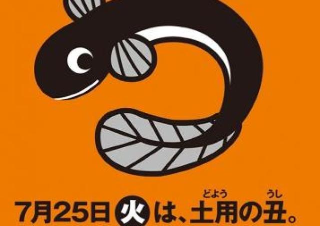 本格派からアレンジ派まで... 大丸梅田店に「うなぎグルメ」ずらり