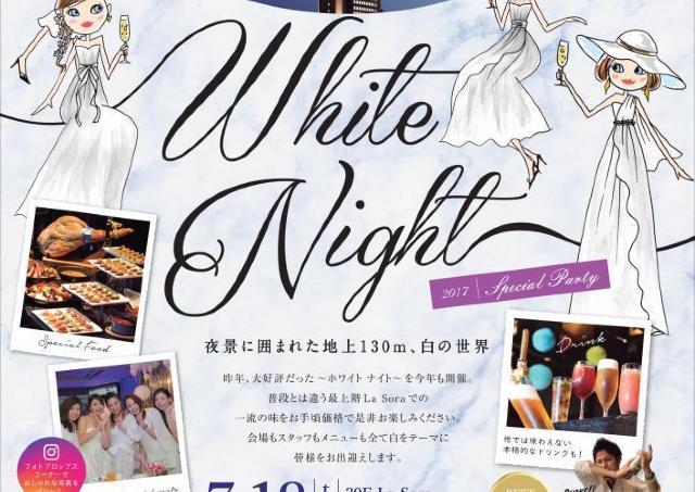 真っ白コーデで参戦! 昨年大好評のパーティー「WHITE NIGHT」
