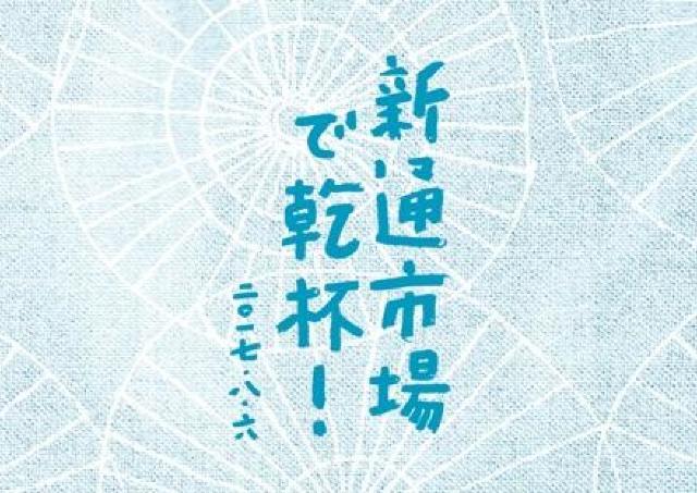 九州の本格焼酎が新通市場に大集合! 飲み放題もある「新通市場で乾杯!2017」