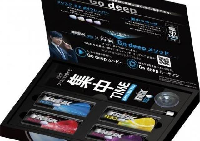 渋谷でフリスクの豪華サンプリング! 大粒4缶セットをどうぞ