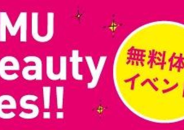 無料体験イベントが目白押し! 「AMU Beauty Fes!!」開催