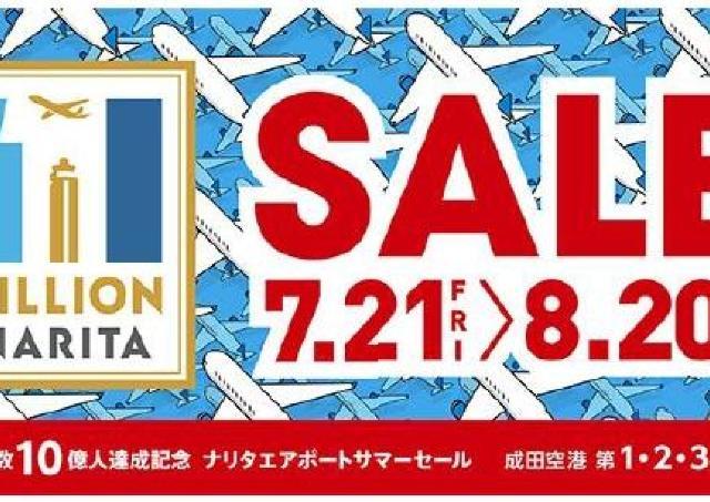 夏休み旅行のついでに! 成田空港で旅客数10億人達成セール