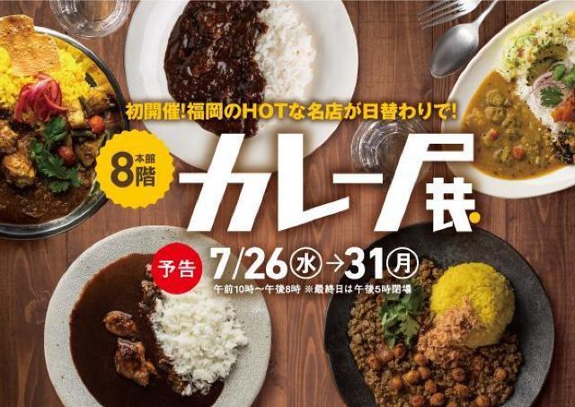 HOTなカレー店が日替わりで登場! 大丸福岡天神店で「カレー展」