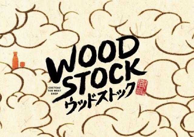 神戸の人気店「黒十」の新業態 炭火×出汁の呑場がオープン