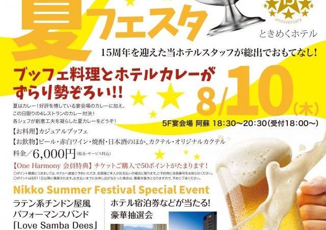本格カクテルも飲み放題! ホテル日航熊本の周年祭でアツい夏の夜を