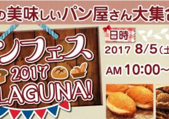 蒲郡近郊の人気パン屋が大集合 「パンフェス2017 in LAGUNA!」