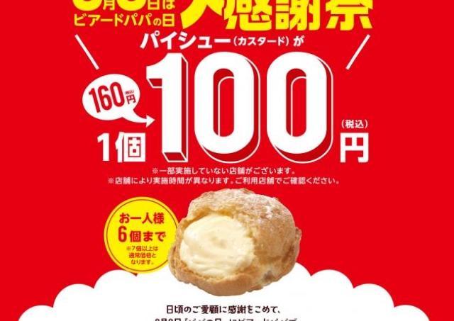 あのパイシューが100円! ビアードパパ、年に1度の「ファン大感謝祭」