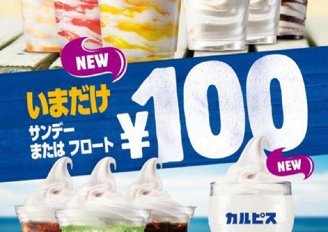 今だけ全種100円! 「バーガーキング」がサンデー&フロート割引中