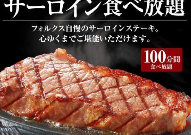 何枚いけるかな? 「フォルクス」「ステーキのどん」で夢のステーキ食べ放題