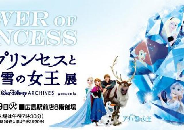 白雪姫からアナ&エルサまで ディズニープリンセスの魅力を発見!