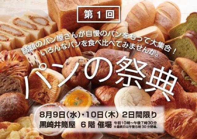日本一受賞パン、ご当地サンドウィッチ、海軍カレーパン...話題のパンが大集合