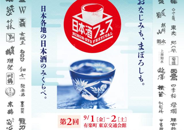【プレゼント】「第2回 日本酒フェス2017」ご招待券(5組10名様)