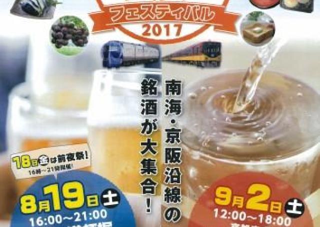 南海・京阪沿線の銘酒が大集合! 「日本酒&グルメフェスティバル」