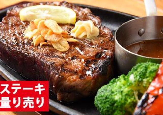 熟成ステーキが500円! 話題の「ステーキのB」東京2号店がオープン