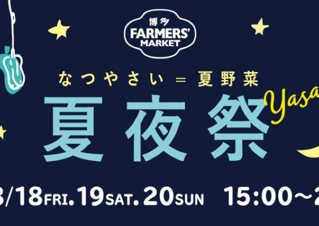 新鮮な野菜やフルーツを手に入れよう! 「博多ファーマーズマーケット」