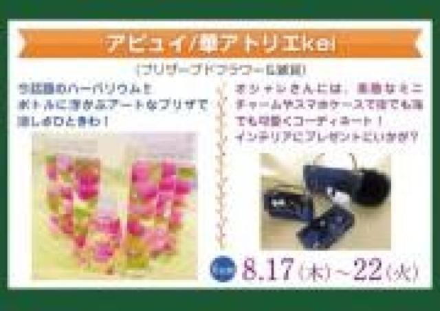 涼しげなハーバリウム、手に入れない? 広島駅チカに期間限定ショップ