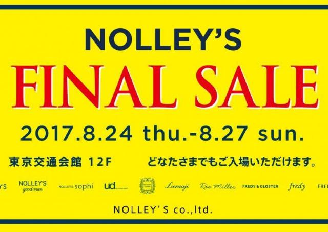誰でも入場可能! 有楽町で「ノーリーズ」のファイナルセール