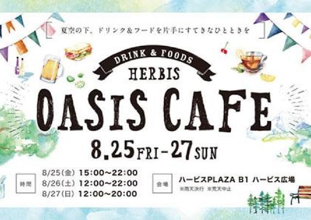 【ハービス広場に3日間限定「OASIS CAFE」オープン