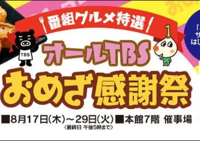 テレビで紹介された話題のグルメが大集合! 藤崎で「オールTBSおめざ感謝祭」