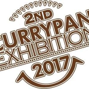 全国から150種が大集合! 「カレーパン博覧会」池袋で開催
