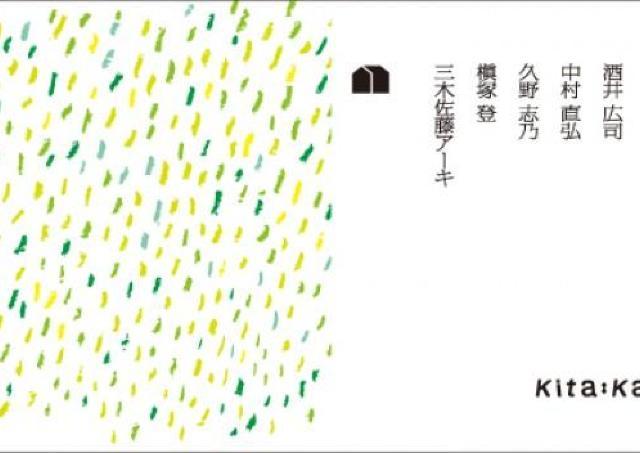 9人作家が表現するそれぞれの夏 札幌のギャラリーで「ある、夏の、」展