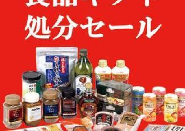 半年に一度の大放出! そごう広島店で「食品ギフト処分セール」