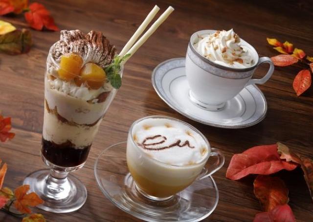 栗の香り漂うコーヒーはいかが? ホテルラウンジで秋限定メニュー