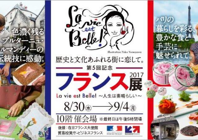 本場の美味と伝統に触れる... 名古屋タカシマヤで魅惑の「フランス展」