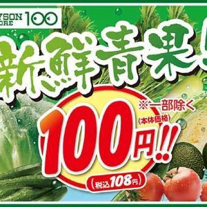 野菜高騰、関係ねぇ! ローソンストア100が新鮮野菜108円セール