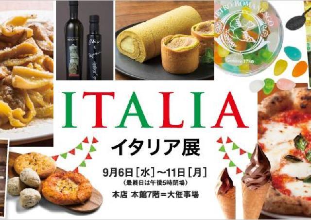 グルメからドルチェ、雑貨まで... イタリアの食と美を愉しむ6日間