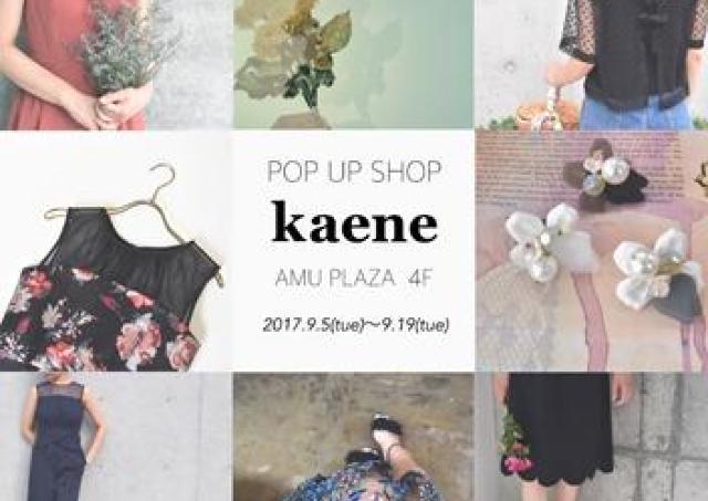 特別な日に花をそえる ドレスブランド「kaene」が期間限定ショップ