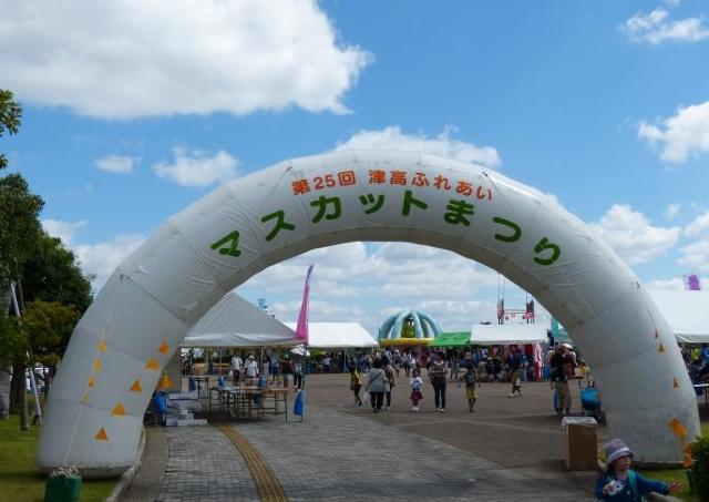 2000人にマスカット小袋プレゼント!日応寺自然の森で「マスカットまつり」