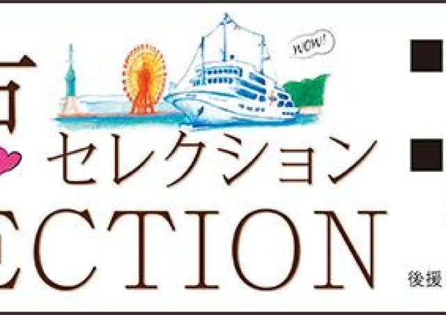 オシャレな港町「神戸」の魅力をギュッ 高松三越で「神戸SELECTION」