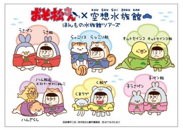 関西圏で唯一!「おそ松さん×空想水族館」イベントが京都水族館で開催