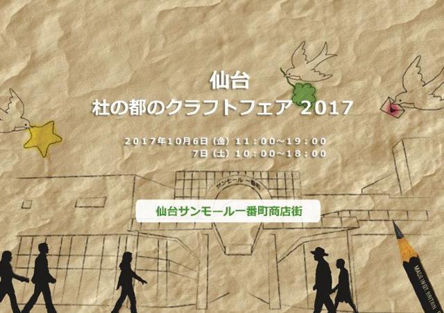 暮らしを豊かにする「手作り」に出合う 「仙台・杜の都のクラフトフェア」