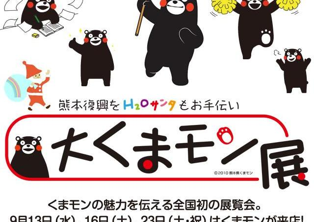 ファン待望!くまモン初の展覧会、阪急うめだ本店で開催