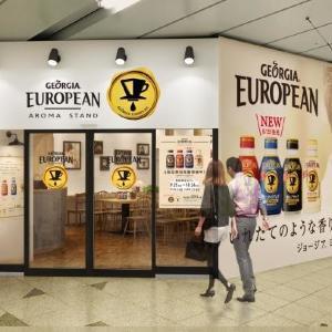 渋谷にジョージアの期間限定カフェ 「ヨーロピアン」4種を無料試飲!