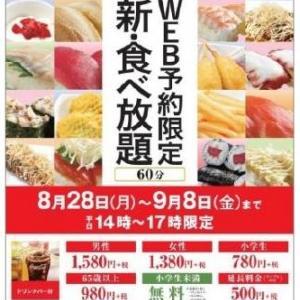 かっぱ寿司「新・食べ放題」が帰ってきた!  1380円で60分好きなだけ
