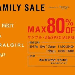 MIIA、Roomy'sなどのファミリーセール 渋谷で2日間開催