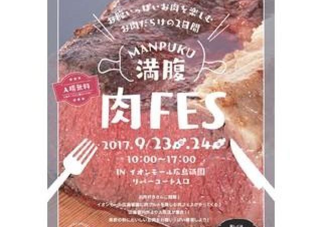 食欲の秋にぴったり! 広島内外から人気の肉グルメが大集合