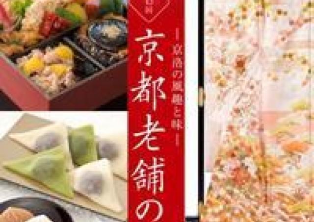 京懐石、だし巻、八ッ橋など、風情漂う京洛の味が勢ぞろい!