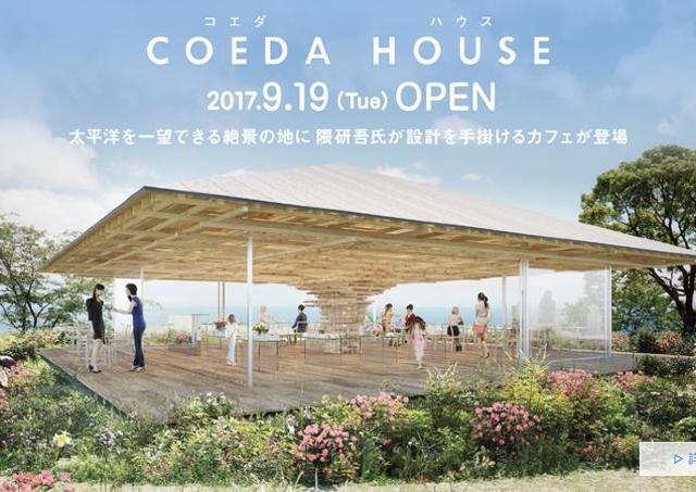 熱海に行ったら立ち寄りたい! 隈研吾氏による絶景カフェが誕生