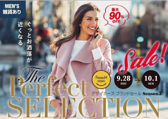 女性に人気の200ブランドが大集合! 五反田で「デザイナーズブランドセール」