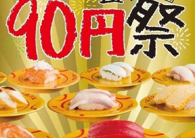 お寿司ぜーんぶ90円! スシロー全店で「90円祭」始まるぞ~!