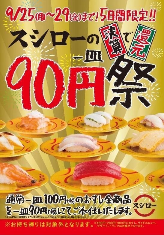お寿司ぜーんぶ90円! スシロー全店で「90円祭」始まるぞ〜!