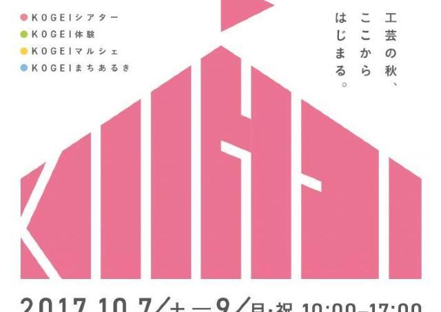 イベントも盛りだくさん! 古都金沢の伝統工芸に触れる「KOGEIフェスタ」