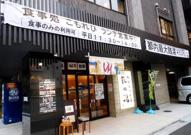 辛酸なめ子の東京アラカルト#6 「ひだまりの泉 萩の湯」の超絶コスパ感