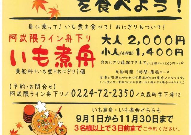 阿武隈川の秋の風情といも煮を楽しもう!