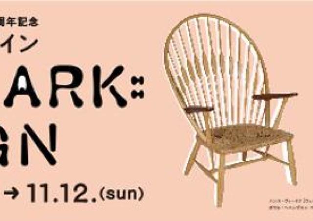 家具からレゴブロックまで 200点の作品でたどる「デンマーク・デザイン」展